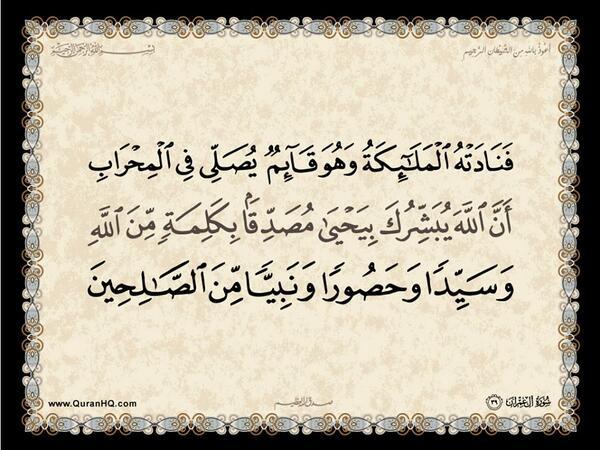 الآية 39 من سورة آل عمران الكريمة المباركة Aeoo_320
