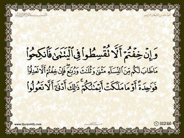 الآية 3 من سورة النساء الكريمة المباركة Aeoo_321