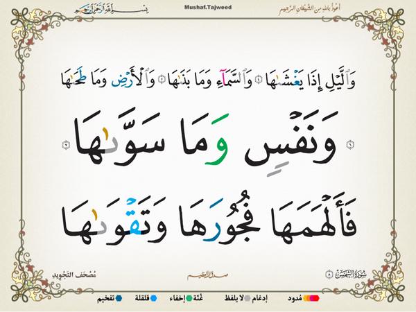 الآيات 4 ـ 8 من سورة الشمس الكريمة المباركة Aeoo_410