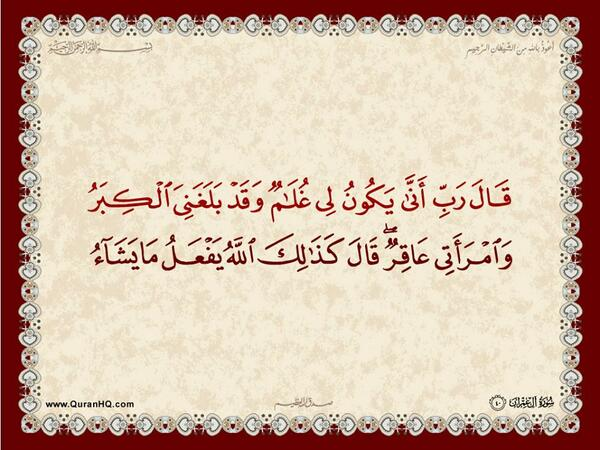 الآية 40 من سورة آل عمران الكريمة المباركة Aeoo_411
