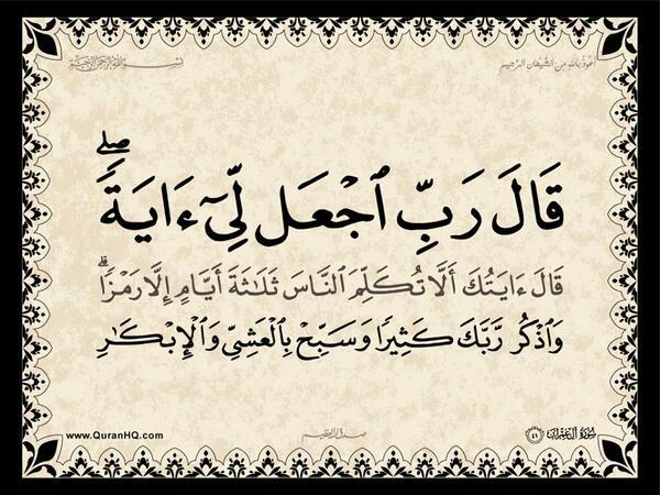 الآية 41 من سورة آل عمران الكريمة المباركة Aeoo_412