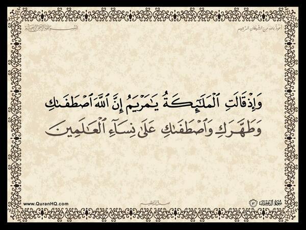 الآية 42 من سورة آل عمران الكريمة المباركة Aeoo_413