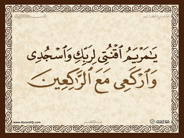 الآية 43 من سورة آل عمران الكريمة المباركة Aeoo_414
