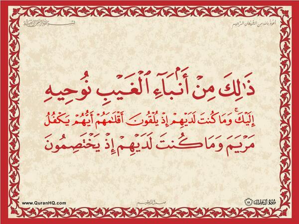 الآية 44 من سورة آل عمران الكريمة المباركة Aeoo_415