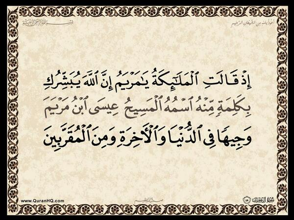الآية 45 من سورة آل عمران الكريمة المباركة Aeoo_416