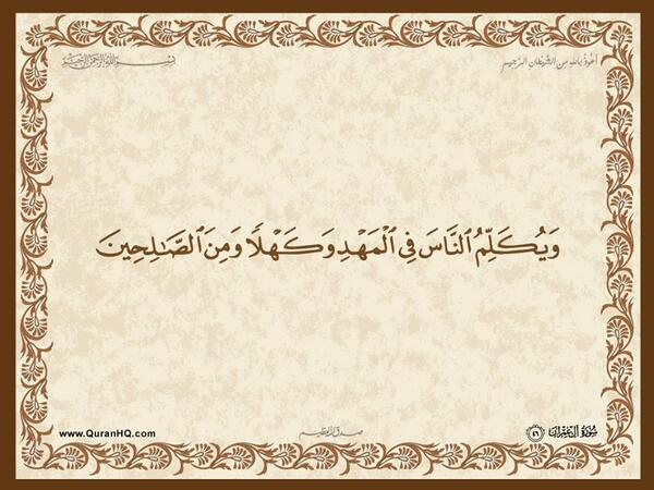 الآية 46 من سورة آل عمران الكريمة المباركة Aeoo_417