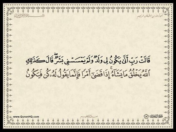 الآية 47 من سورة آل عمران الكريمة المباركة Aeoo_418