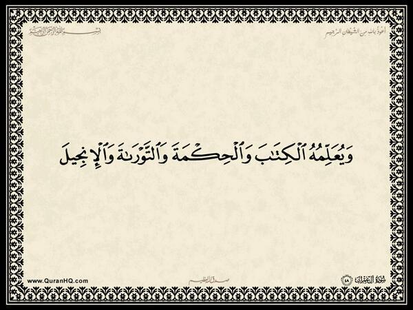 الآية 48 من سورة آل عمران الكريمة المباركة Aeoo_419