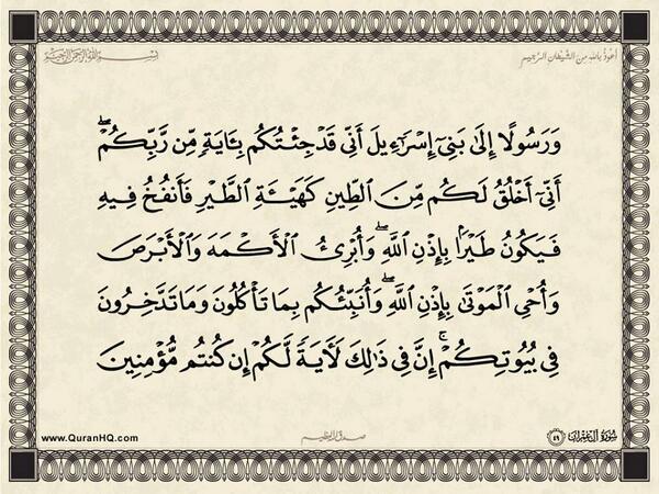 الآية 49 من سورة آل عمران الكريمة المباركة Aeoo_420