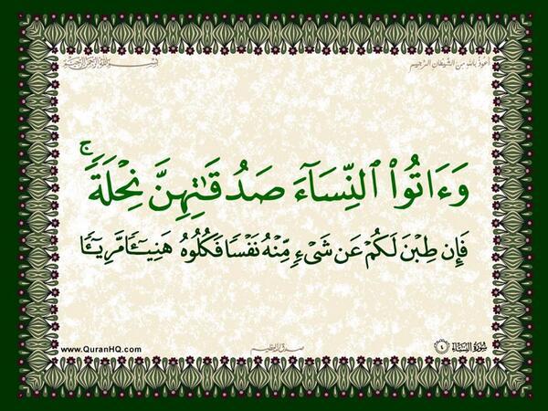 الآية 4 من سورة النساء الكريمة المباركة Aeoo_421