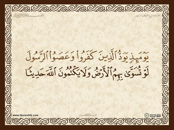 الآية 42 من سورة النساء الكريمة المباركة Aeoo_422