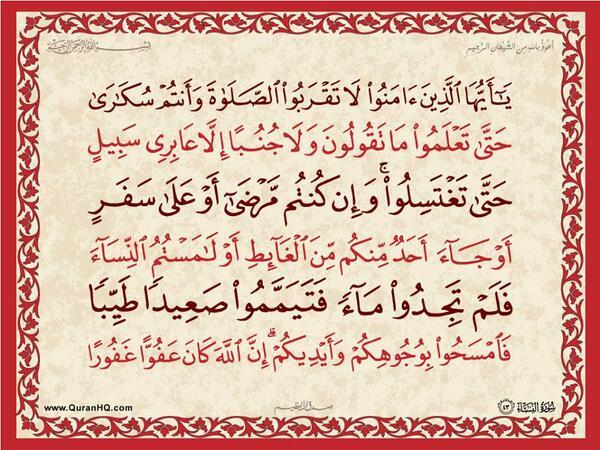 الآية 43 من سورة النساء الكريمة المباركة Aeoo_423