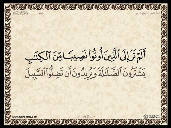 الآية 44 من سورة النساء الكريمة المباركة Aeoo_424