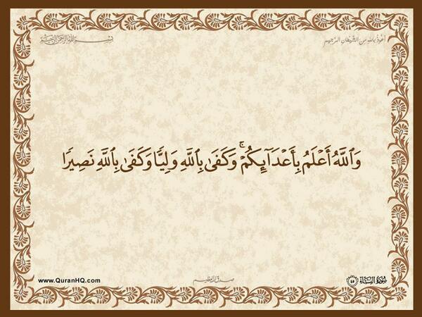 الآية 45 من سورة النساء الكريمة المباركة Aeoo_425