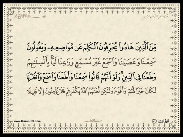 الآية 46 من سورة النساء الكريمة المباركة Aeoo_426