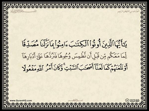 الآية 47 من سورة النساء الكريمة المباركة Aeoo_427
