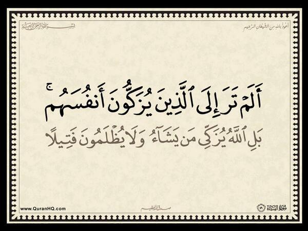 الآية 49 من سورة النساء الكريمة المباركة Aeoo_429