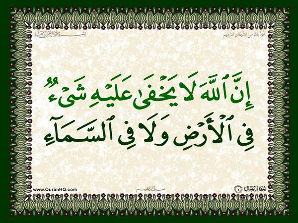 الآية 5 من سورة آل عمران الكريمة المباركة Aeoo_510