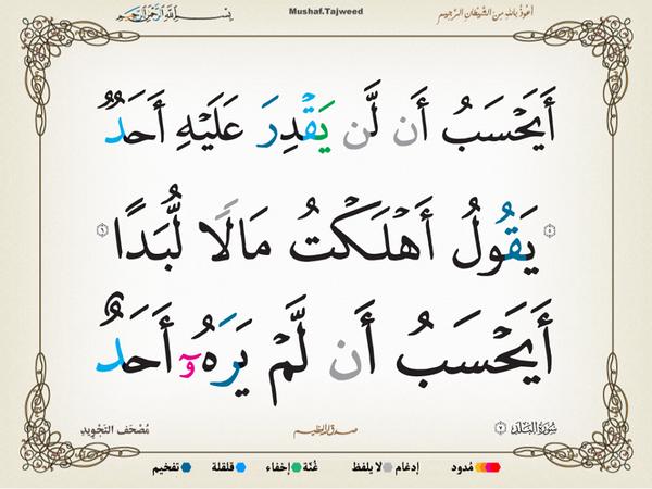الآيات 5 ـ 7 من سورة البلد الكريمة المباركة Aeoo_510