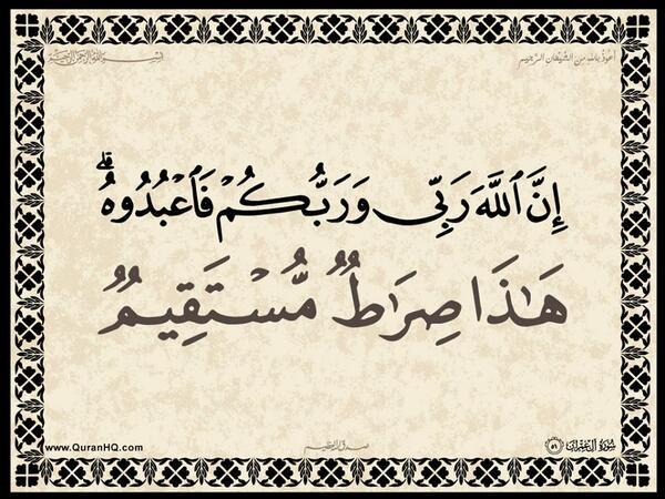 الآية 51 من سورة آل عمران الكريمة المباركة Aeoo_512