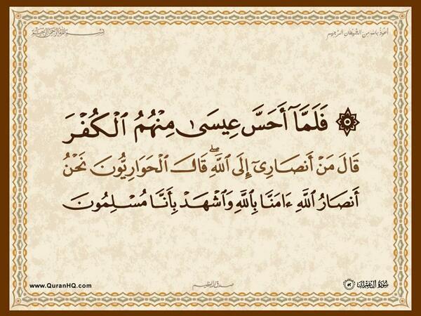 الآية 52 من سورة آل عمران الكريمة المباركة Aeoo_513