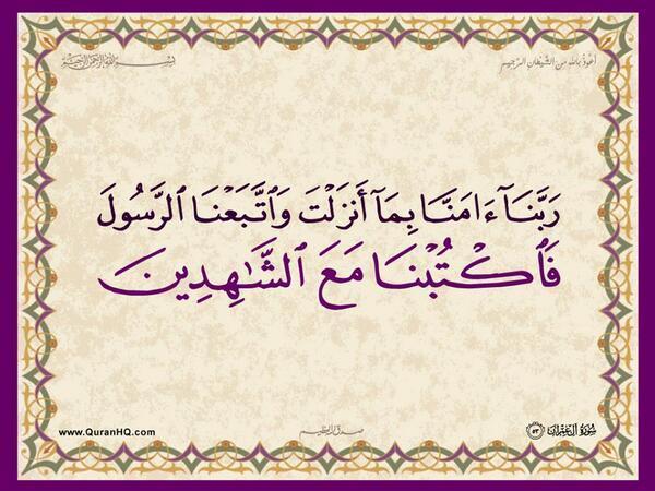 الآية 53 من سورة آل عمران الكريمة المباركة Aeoo_514