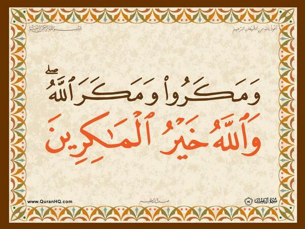 الآية 54 من سورة آل عمران الكريمة المباركة Aeoo_515