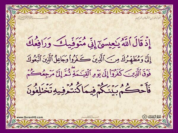 الآية 55 من سورة آل عمران الكريمة المباركة Aeoo_516