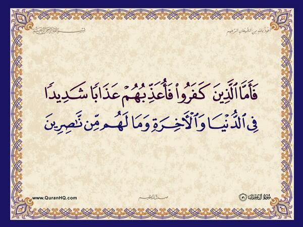 الآية 56 من سورة آل عمران الكريمة المباركة Aeoo_517