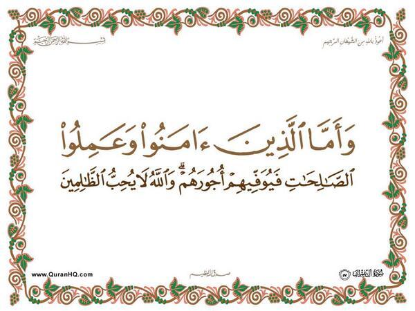 الآية 57 من سورة آل عمران الكريمة المباركة Aeoo_518