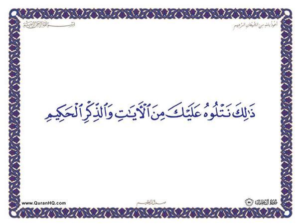 الآية 58 من سورة آل عمران الكريمة المباركة Aeoo_519