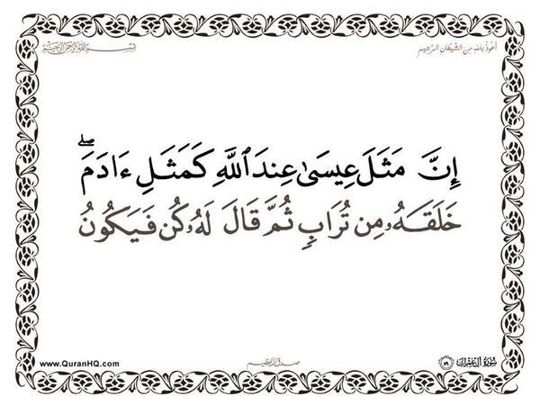 الآية 59 من سورة آل عمران الكريمة المباركة Aeoo_520