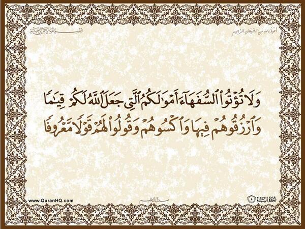 الآية 5 من سورة النساء الكريمة المباركة Aeoo_521