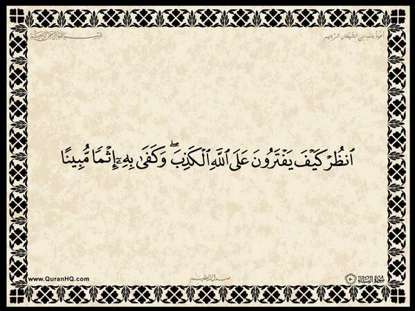 الآية 50 من سورة النساء الكريمة المباركة Aeoo_522