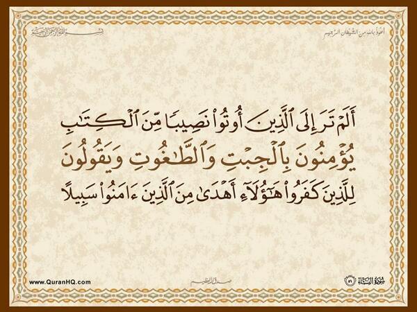 الآية 51 من سورة النساء الكريمة المباركة Aeoo_523