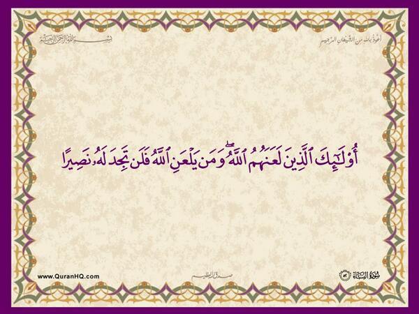 الآية 52 من سورة النساء الكريمة المباركة Aeoo_524