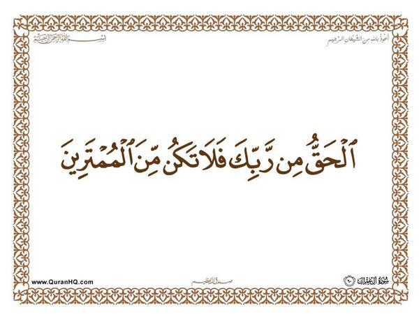 الآية 60 من سورة آل عمران الكريمة المباركة Aeoo_611