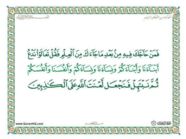 الآية 61 من سورة آل عمران الكريمة المباركة Aeoo_612