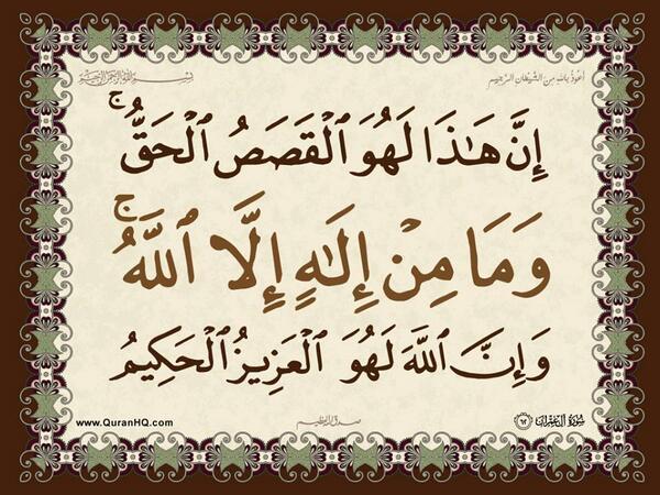 الآية 62 من سورة آل عمران الكريمة المباركة Aeoo_613