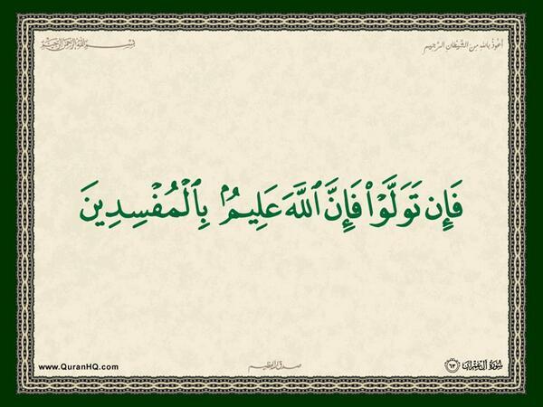 الآية 63 من سورة آل عمران الكريمة المباركة Aeoo_614