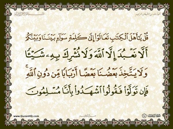 الآية 64 من سورة آل عمران الكريمة المباركة Aeoo_615