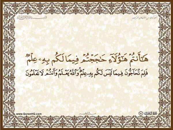 الآية 66 من سورة آل عمران الكريمة المباركة Aeoo_617