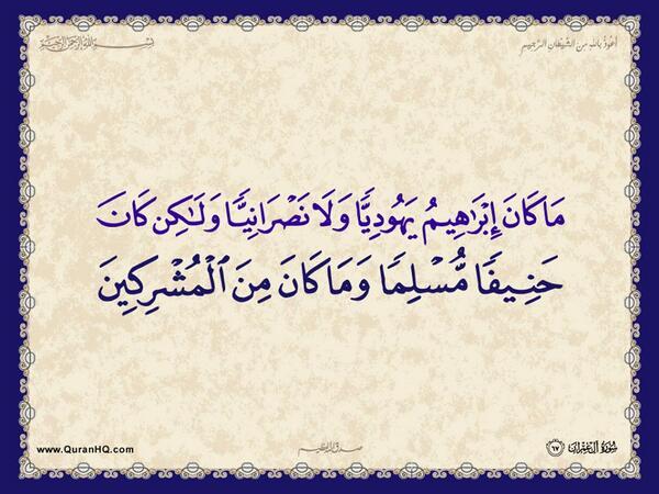الآية 67 من سورة آل عمران الكريمة المباركة Aeoo_618