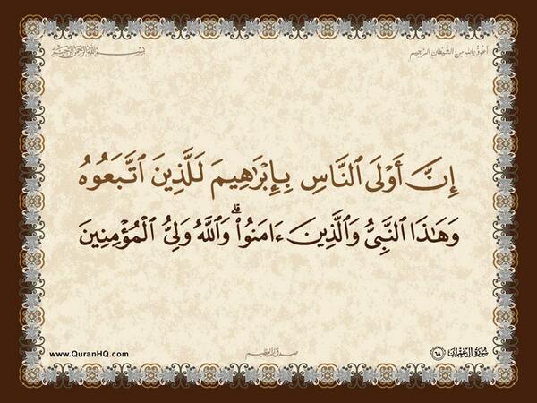 الآية 68 من سورة آل عمران الكريمة المباركة Aeoo_619