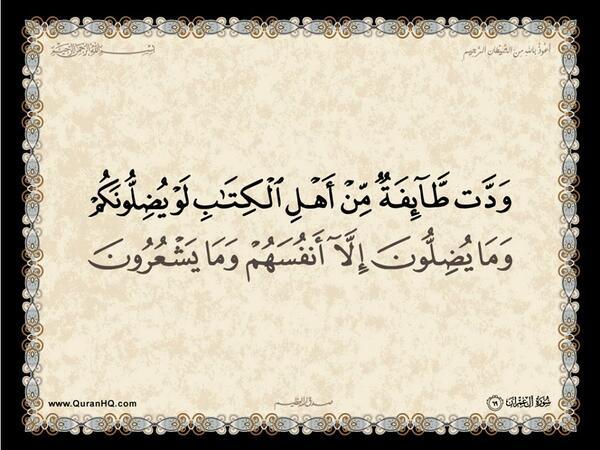 الآية 69 من سورة آل عمران الكريمة المباركة Aeoo_620