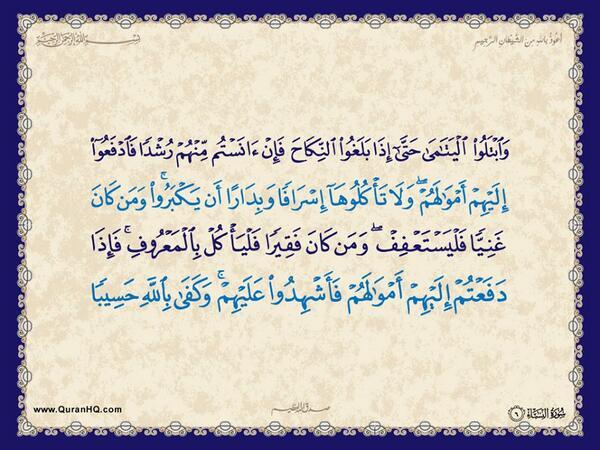 الآية 6 من سورة النساء الكريمة المباركة Aeoo_621
