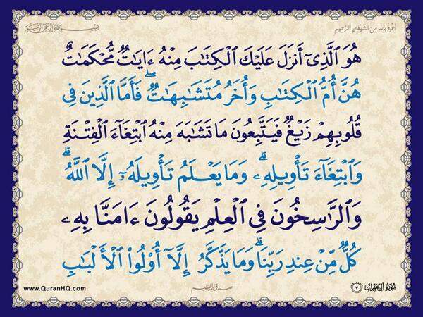 الآية 7 من سورة آل عمران الكريمة المباركة Aeoo_710