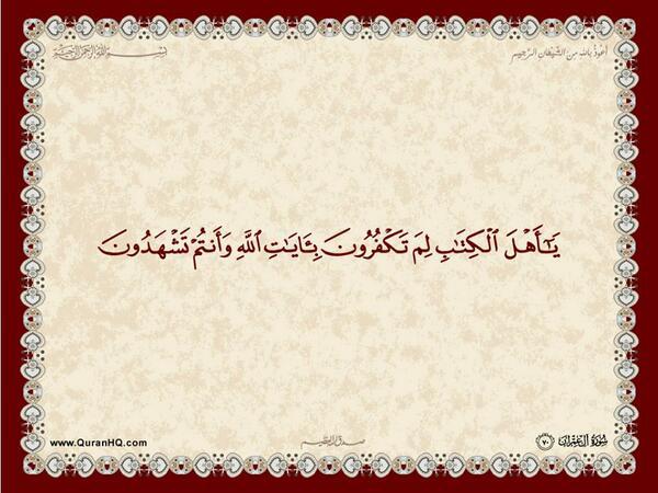 الآية 70 من سورة آل عمران الكريمة المباركة Aeoo_711