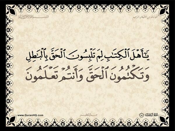 الآية 71 من سورة آل عمران الكريمة المباركة Aeoo_712