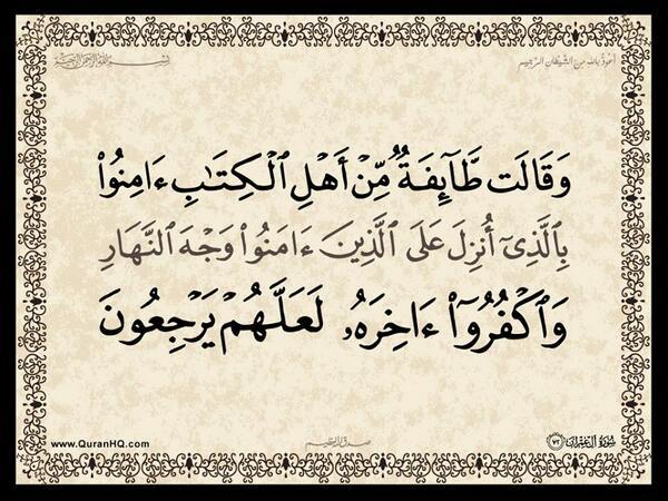 الآية 72 من سورة آل عمران الكريمة المباركة Aeoo_713
